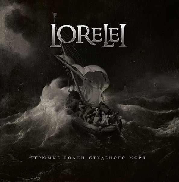 Lorelei 2013 Угрюмые волны студёного моря